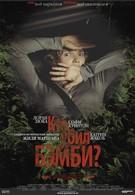 Кто убил Бэмби? (2003)