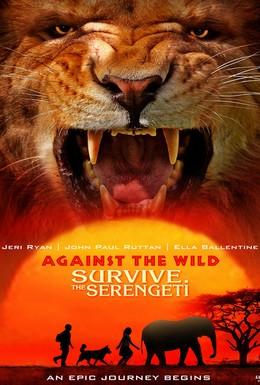 Постер фильма Против природы 2: Выжить в Серенгети (2016)