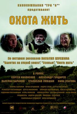 Постер фильма Охота жить (2014)