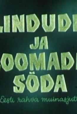 Постер фильма Война птиц и зверей (1969)