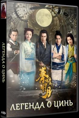 Постер фильма Легенда о Цинь (2015)