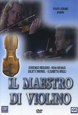 Постер фильма Учитель игры на скрипке (1976)