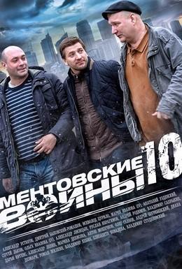 Постер фильма Ментовские войны 10 (2016)
