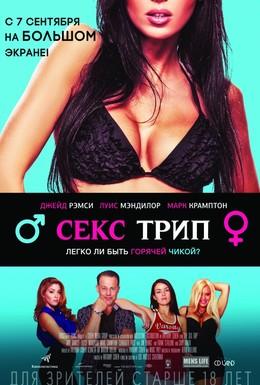 Постер фильма Секс-Трип (2017)