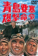 Осада форта Бисмарк (1963)