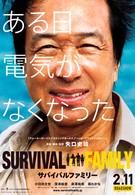 Выживание семьи (2016)