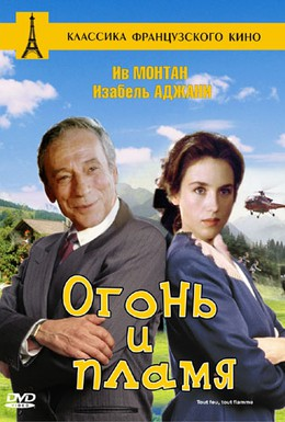 Постер фильма Огонь и пламя (1982)