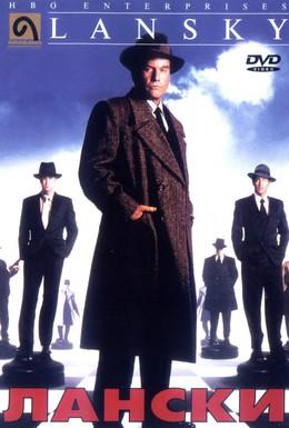 Постер фильма Лански (1999)