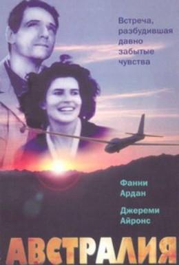 Постер фильма Австралия (1989)