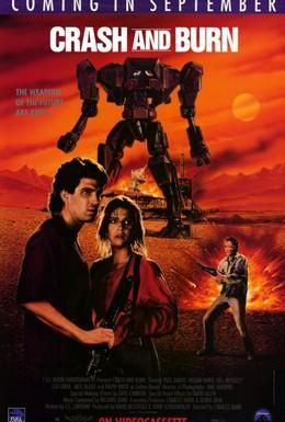 Постер фильма Бей и жги (1990)