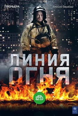 Постер фильма Линия огня (2017)