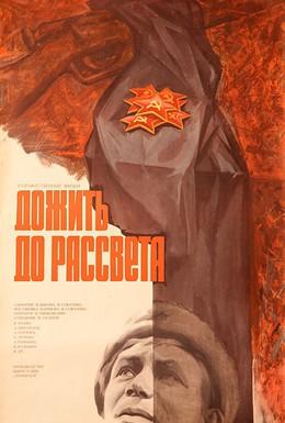 Постер фильма Дожить до рассвета (1975)