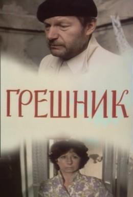 Постер фильма Грешник (1988)