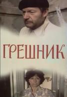 Грешник (1988)