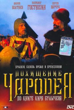 Постер фильма Похищение чародея (1989)