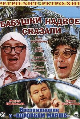 Постер фильма Бабушки надвое сказали... (1979)