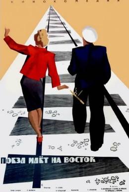 Постер фильма Поезд идет на Восток (1948)
