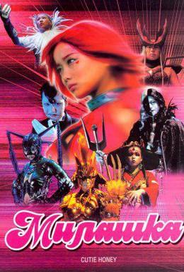 Постер фильма Милашка (2004)
