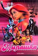 Милашка (2004)