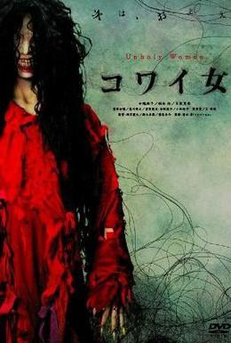 Постер фильма Грешные женщины (2006)
