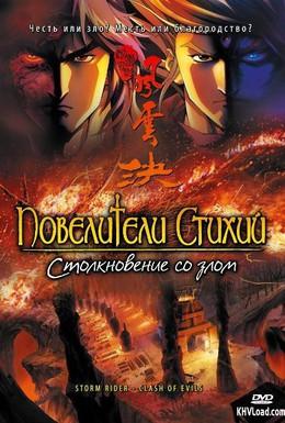 Постер фильма Повелители стихий: Столкновение со злом (2008)