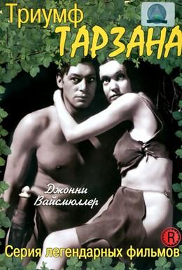 Постер фильма Триумф Тарзана (1943)