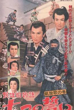 Постер фильма Семь обетов 3: Глава Победы (1956)