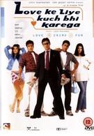 Ради любви (2001)