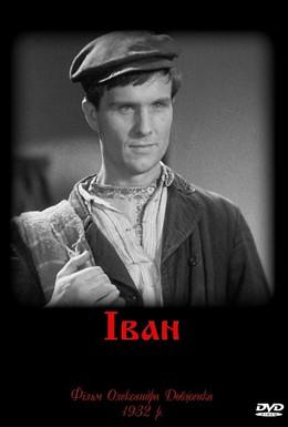 Постер фильма Иван (1932)