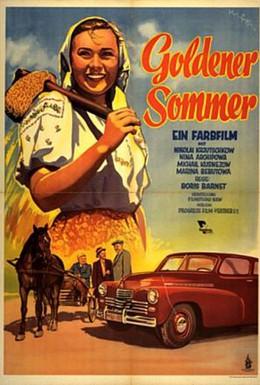 Постер фильма Щедрое лето (1950)