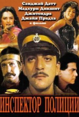 Постер фильма Инспектор полиции (1990)