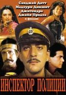 Инспектор полиции (1990)