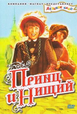 Постер фильма Принц и нищий (1942)
