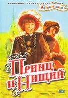 Принц и нищий (1942)