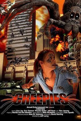 Постер фильма Ползуны (2004)