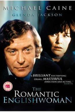 Постер фильма Романтичная англичанка (1975)