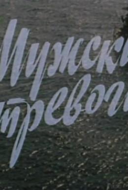Постер фильма Мужские тревоги (1985)