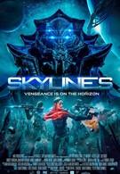 Скайлайн 3 (2020)