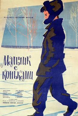 Постер фильма Мальчик с коньками (1962)