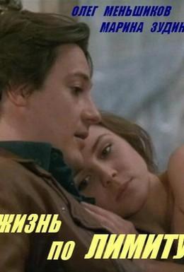 Постер фильма Жизнь по лимиту (1989)