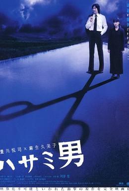 Постер фильма Человек с ножницами (2005)