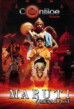 Постер фильма Марути – сын ветра (2009)