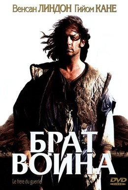 Постер фильма Брат воина (2002)