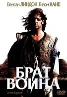 Брат воина (2002)