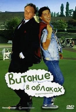 Постер фильма Витание в облаках (1991)