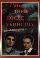 Семь дней после убийства (1991)