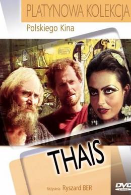 Постер фильма Таис (1984)