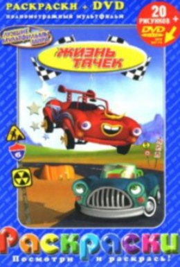 Постер фильма Супер Тачки 2 (2006)