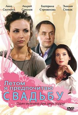 Постер фильма Летом я предпочитаю свадьбу (2009)