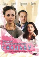 Летом я предпочитаю свадьбу (2009)